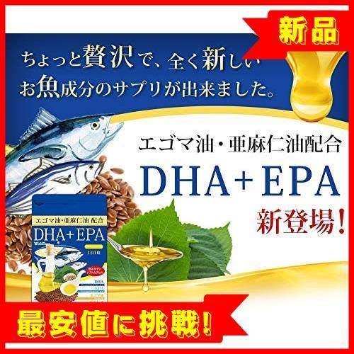 【新品×最安!】約3ヶ月分 サプリメント 90粒 DHA+EPA A690 エゴマ油配合 青魚 亜麻仁油 シードコムス_画像2