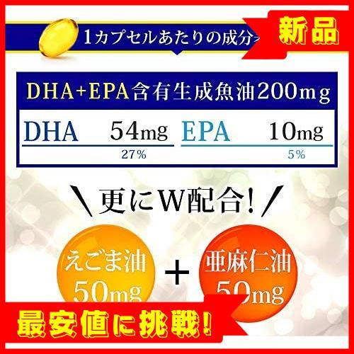 【新品×最安!】約3ヶ月分 サプリメント 90粒 DHA+EPA A690 エゴマ油配合 青魚 亜麻仁油 シードコムス_画像7