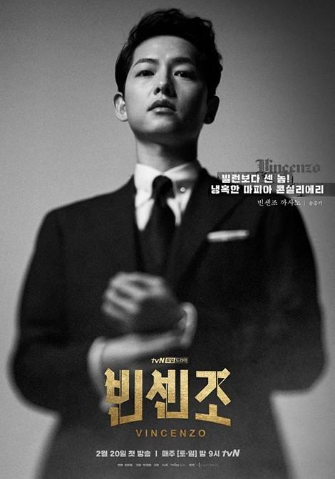 韓国ドラマ ◆ヴィンチェンツォ◆ DVD全話 レーベル印刷有り