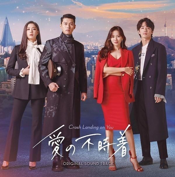韓国ドラマ ◆愛の不時着・メイキング映像付◆ DVD全話 レーベル印刷有り