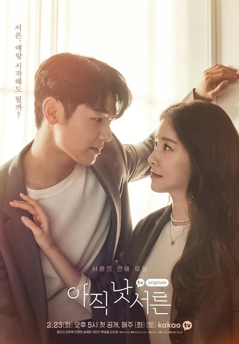 韓国ドラマ ◆まだ、慣れない30歳◆ DVD全話 レーベル印刷有り