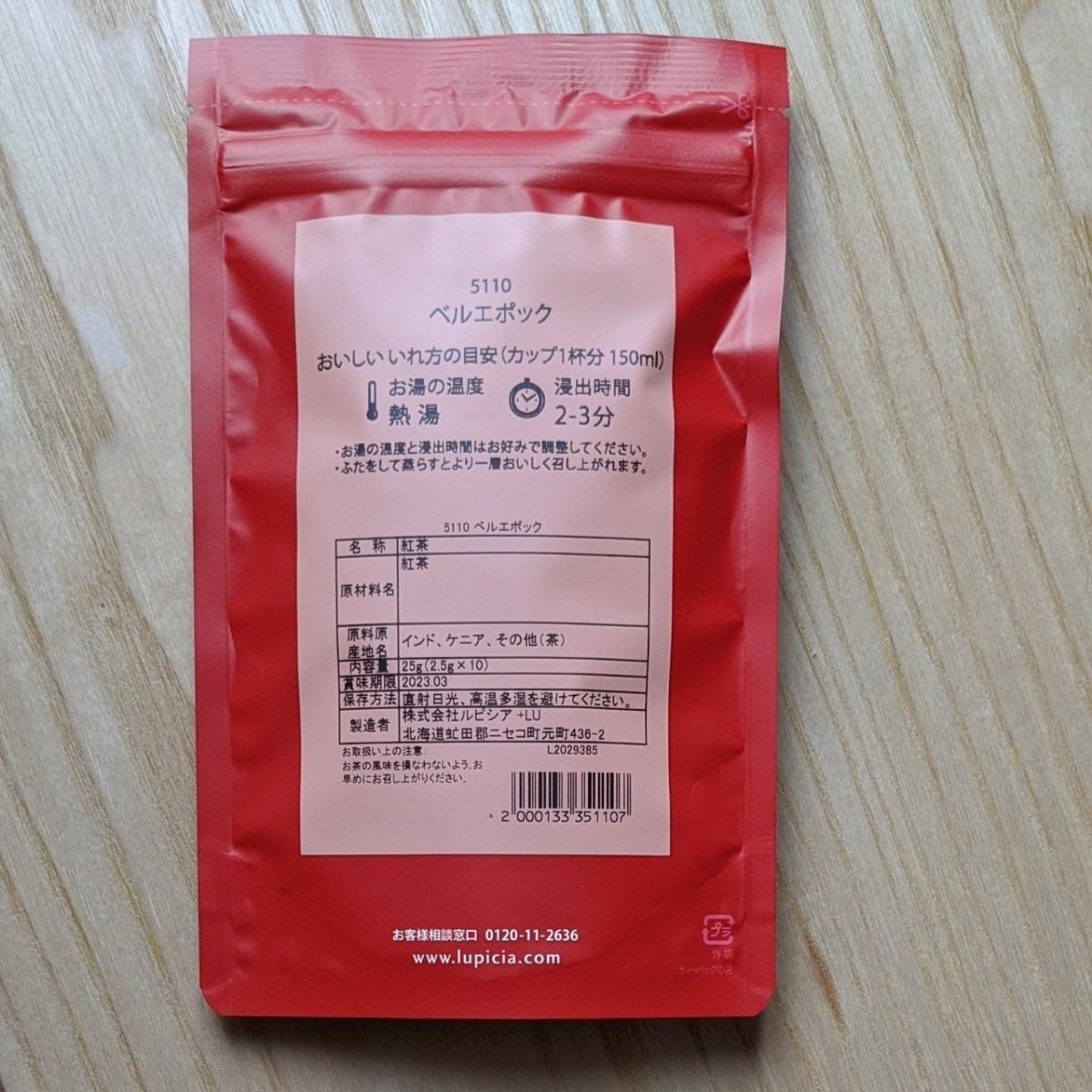 紅茶ティーバッグ LUPICIA ベルエポック