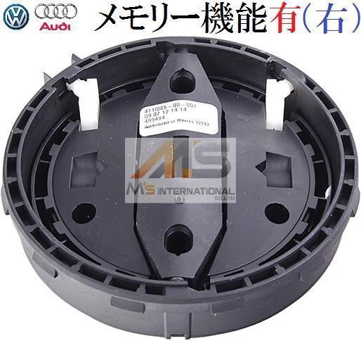 【M's】VW トゥアレグ(07y-10y)純正品 ドアミラー調整用モーター 右側(メモリー機能付)//ミラーモーター R 4L0-959-578A 4L0959578A_画像1