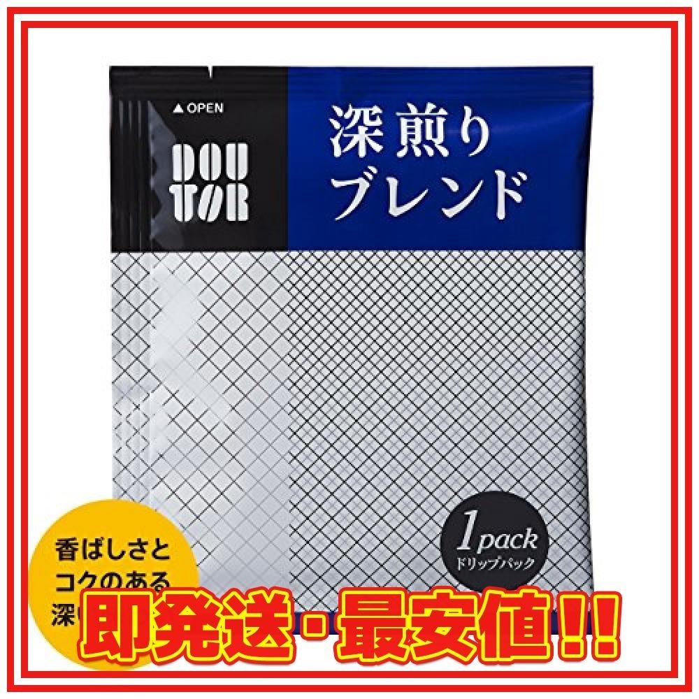 100PX1箱 ドトールコーヒー ドリップパック 深煎りブレンド100P_画像2