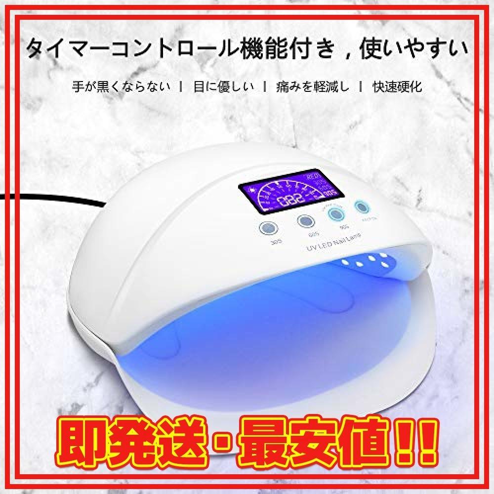 LED ネイルドライヤー UVネイルライト 50W ハイパワー ジェルネイルライト 肌をケア センサータイマー付き UVライト_画像2