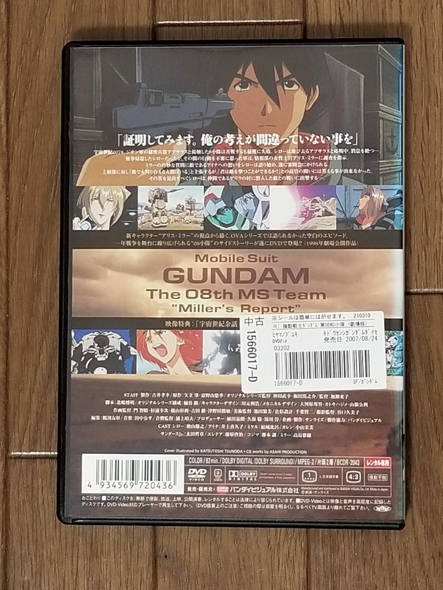 劇場版 機動戦士ガンダム 08MS小隊ミラーズ・レポート DVDレンタル落ち