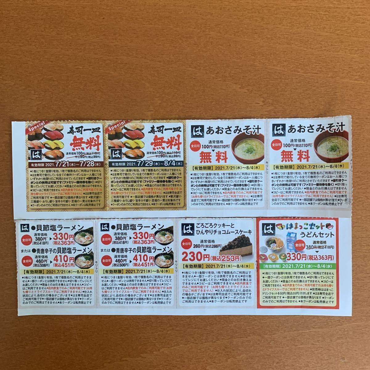 はま寿司 クーポン券(無料券4枚+割引券4枚)8枚セット  夏休みに!最長8/4(水)迄  迅速発送63円_画像1