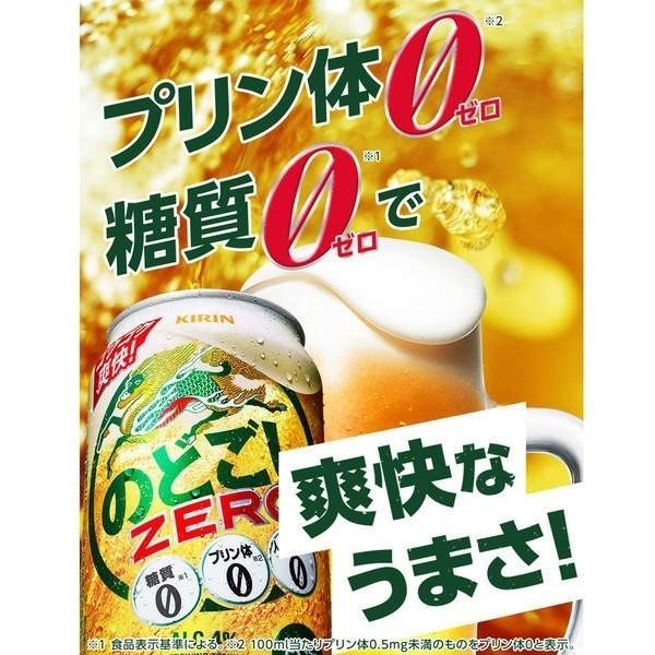 キリン のどごし ZERO ゼロ 糖質0  350ml ×48本 新品  ビール  新ジャンル 送料無料 沖縄と離島発送不可