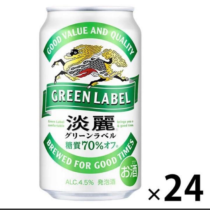 キリン 淡麗 グリーンラベル 350ml 24本 新品未開封 1ケース 発泡酒 beer  ビール ※沖縄・離島不可 送料無料