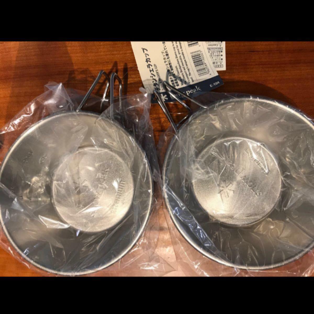 チタン  シェラカップ  スノーピーク 2個セット