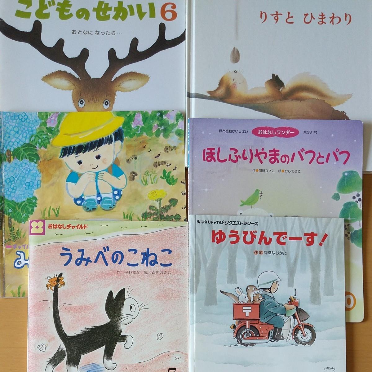 幼児絵本セット16冊