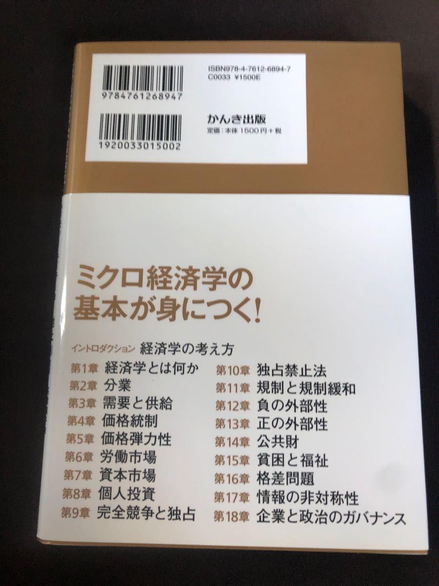 経済学入門 ミクロ編  池上彰