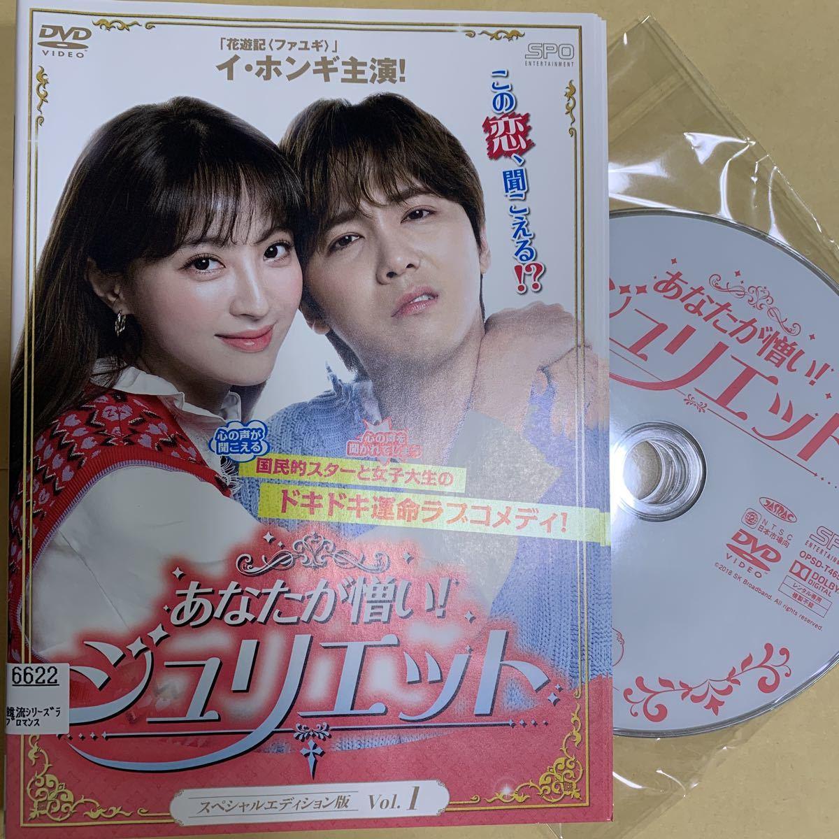 あなたが憎い!ジュリエット  DVD 韓国ドラマ 全巻セット