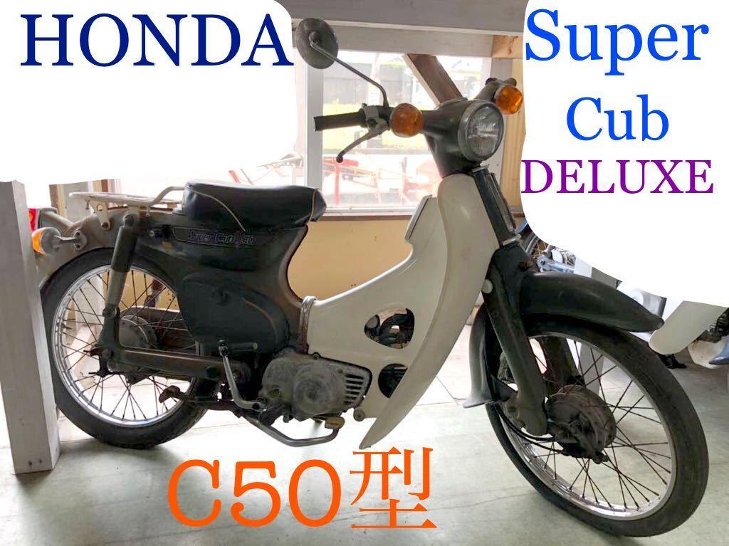 「U-758 ホンダ スーパーカブ デラックス C50型 50cc 車体 バイク 緑 走行距離15,898km 圧縮ありレア レトロ 現状 当店引渡 配達 宮崎 鹿児島」の画像1