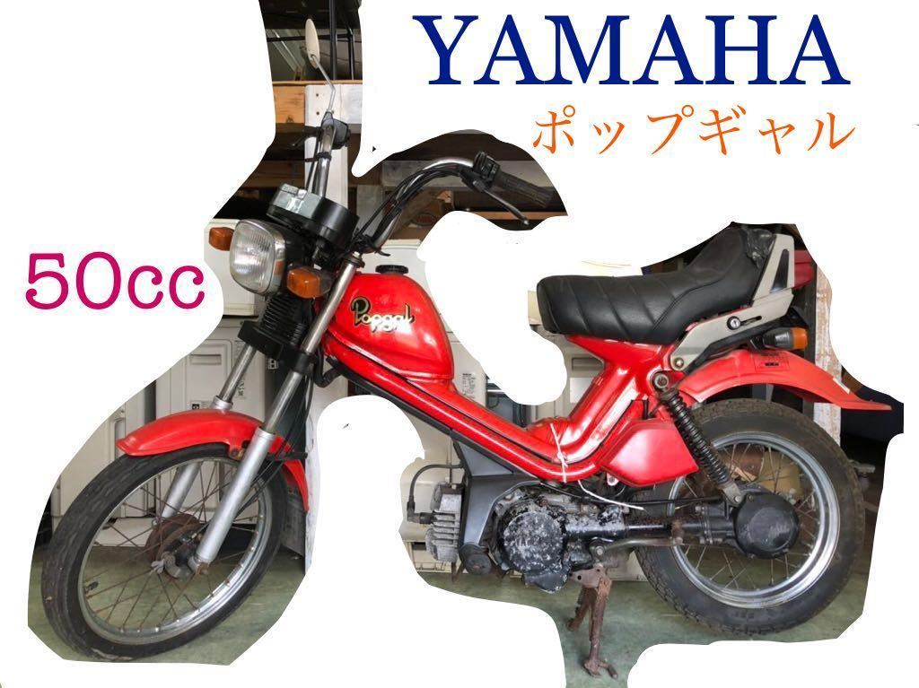 「U-759 YAMAHA ポップギャル 50cc 圧縮あり メンテできる方限定 走行距離9,014km 赤 レッド レア 現状販売 当店引渡し 配達 宮崎 鹿児島」の画像1