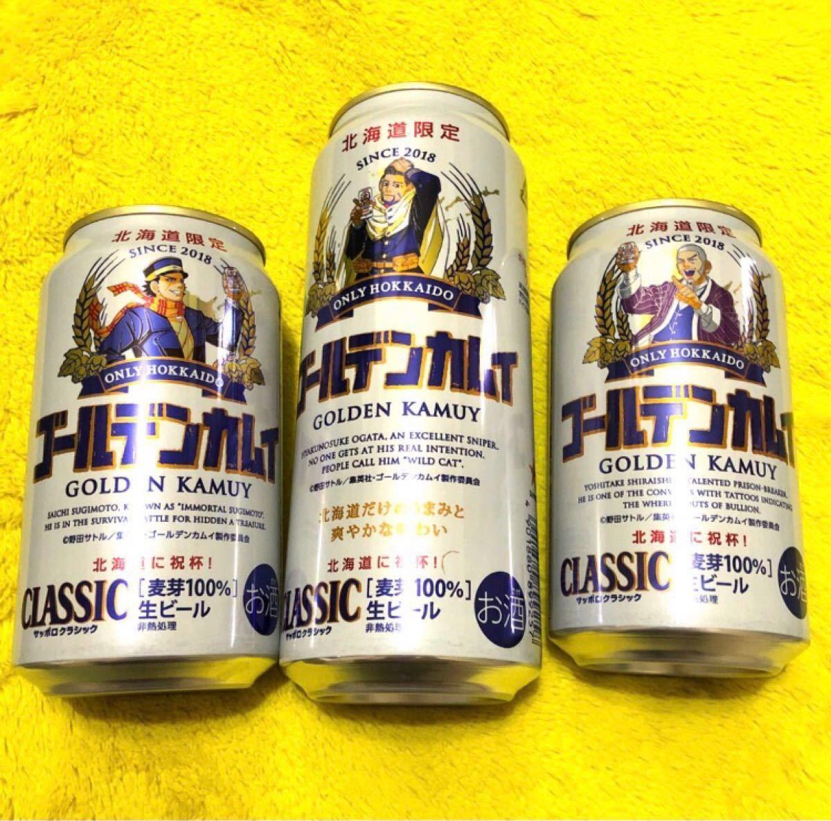 サッポロクラシック ゴールデンカムイデザイン缶 3種セット