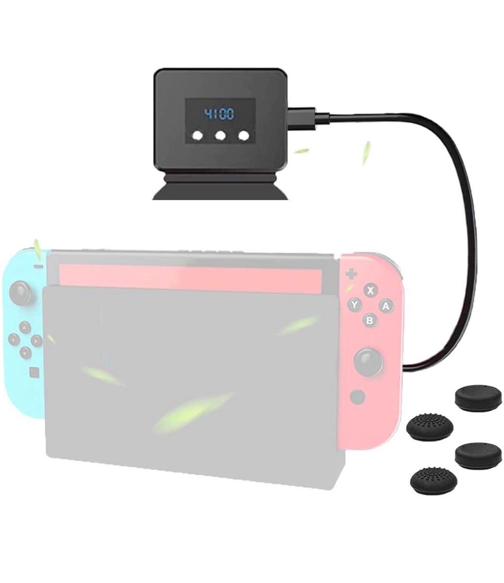 Nintendo Switch 冷却ファン 任天堂 スイッチ専用 冷却 クーラー ハイパワー冷却ファン 熱対策 スイッチドック