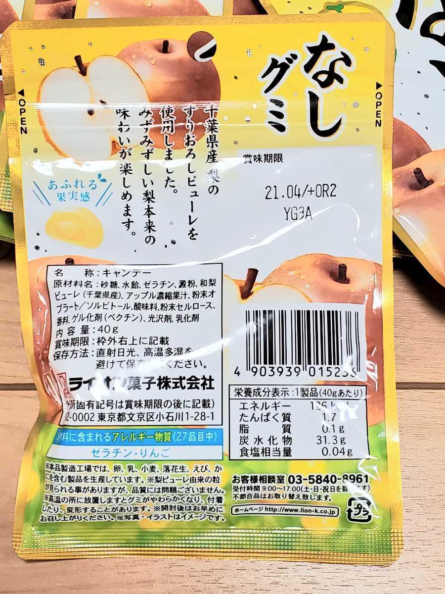 59袋 1円~ 訳あり まとめて なしグミ 梨 お菓子 駄菓子 ライオン菓子 キャンデー キャンディ_画像3