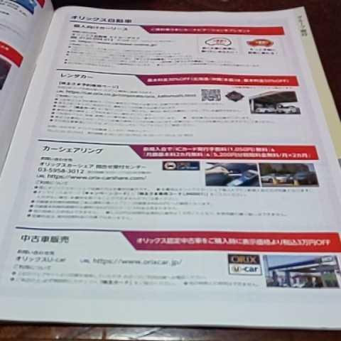 〔非売品〕オリックス 株主優待カード _画像6