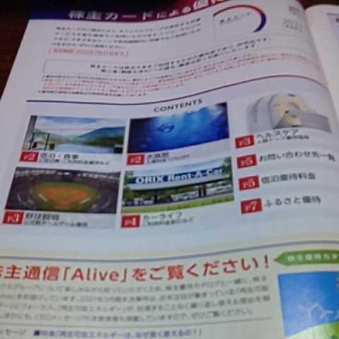 〔非売品〕オリックス 株主優待カード _画像3