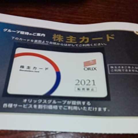 〔非売品〕オリックス 株主優待カード _画像1