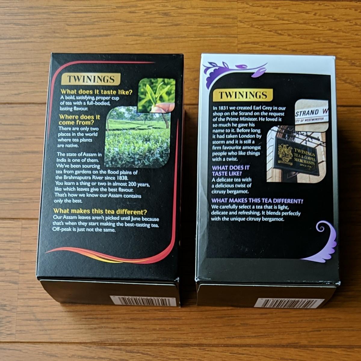 TWININGSトワイニング 紅茶 アッサム アールグレイ リーフ 125g イギリス 輸入品 アイスティー 英国