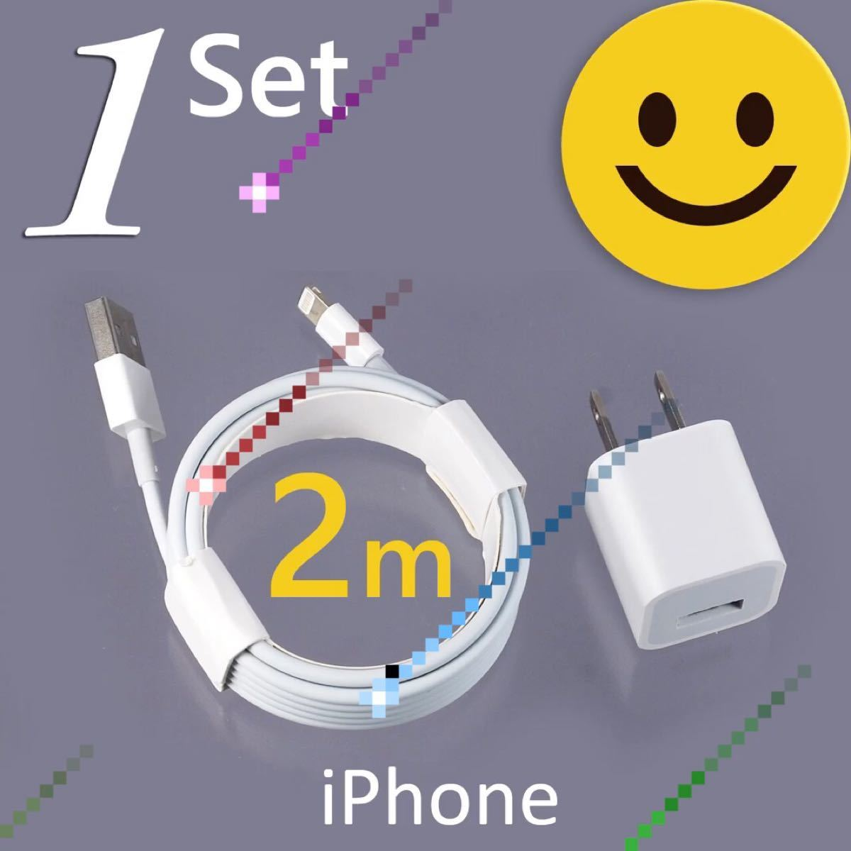 iPhone 充電ケーブル 充電器 ケーブル2m.アダプター1個 ライトニングケーブル コンセント 電源 USB スマホ