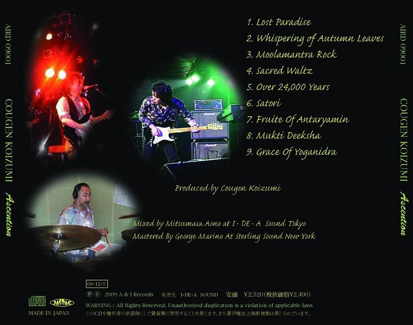 Ascension / Cougen Koizumi 今は亡きGeorge Marino氏マスタリングの純日本プレス高音質CD。未開封新品_画像2