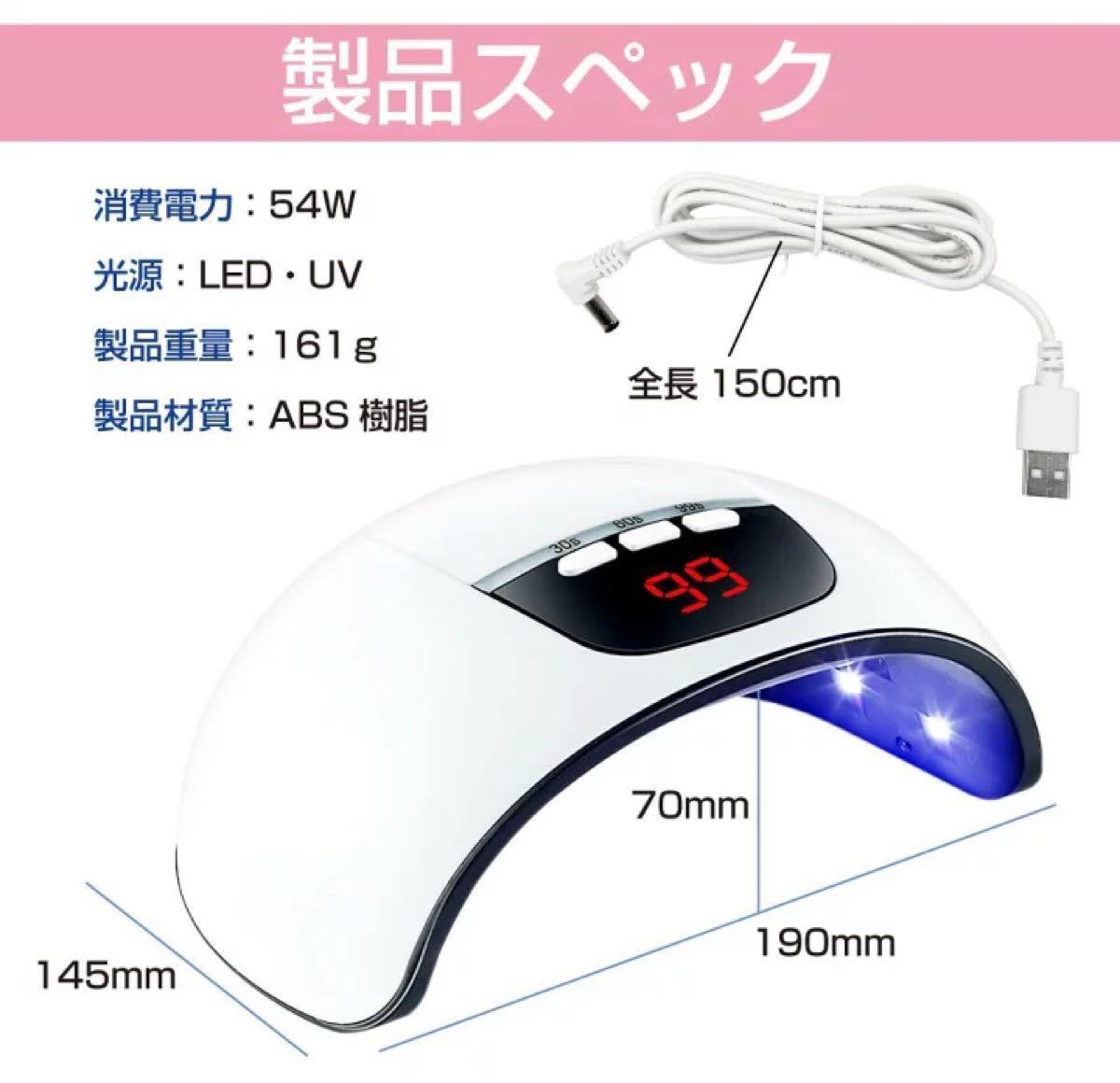 ジェルネイルライト 54w LED UV レジン対応 高速硬化 ネイルドライヤー ネイルライト