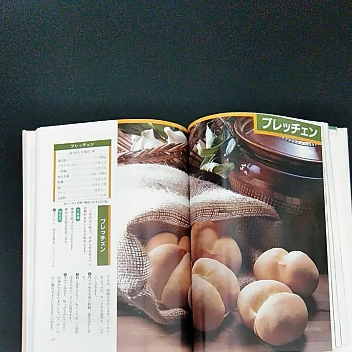 料理 手作り パン 手づくりパンレシピ本