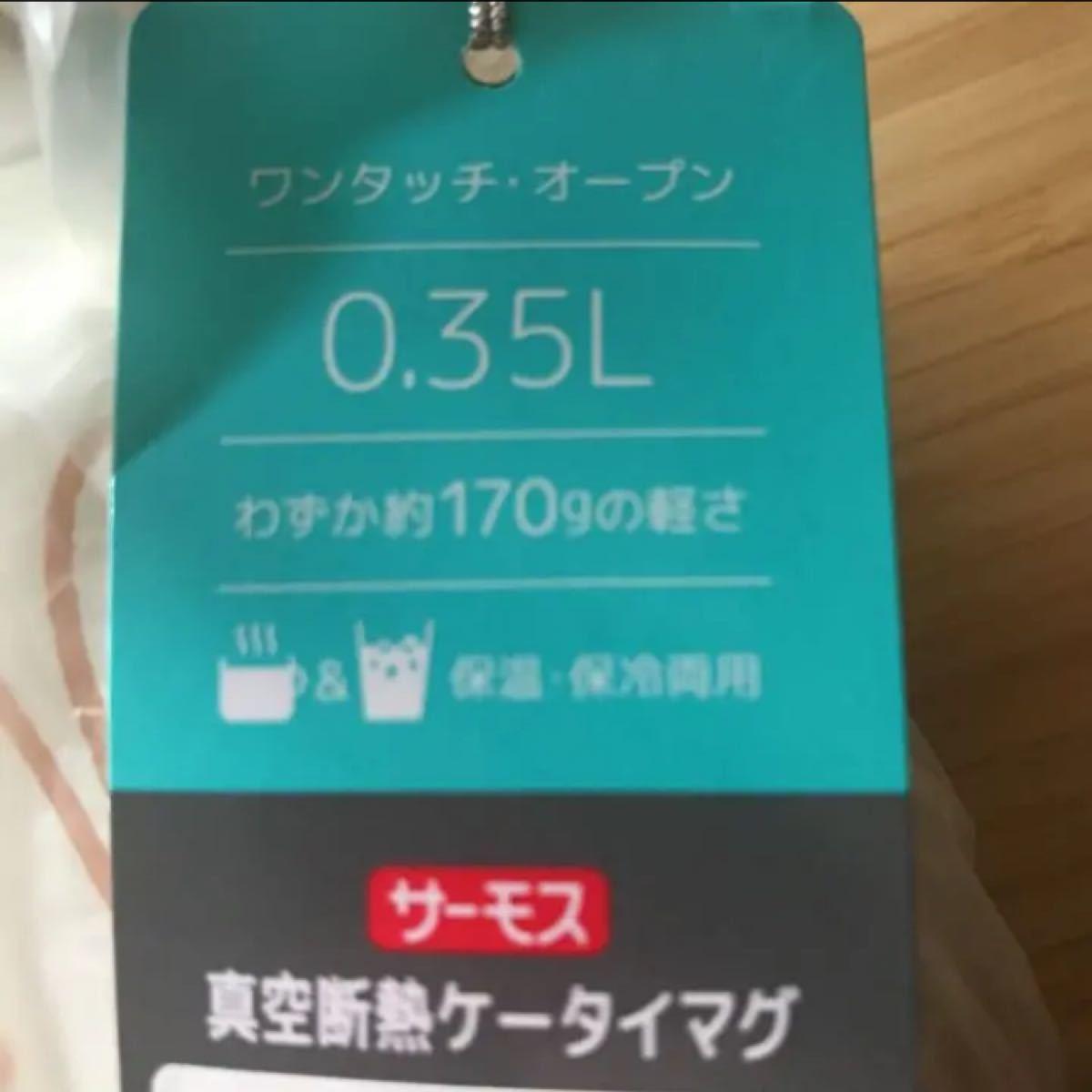 ミッフィー 真空・断熱ケータイマグ0.35L THERMOS サーモス 水筒