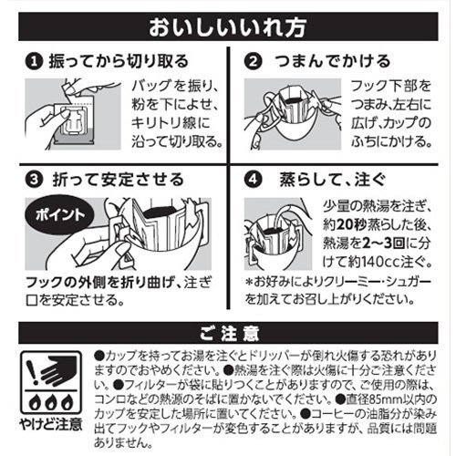 【SALE中!】UCC 職人の珈琲 ドリップコーヒー あまい香りのモカブレンド 50杯 350g_画像4