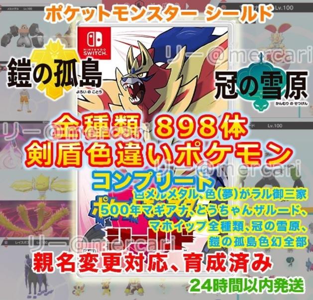 ポケットモンスター シールド 図鑑コンプリート 色違い全種類1000体以上 メルメタル ウルトラ サン ムーン ソード