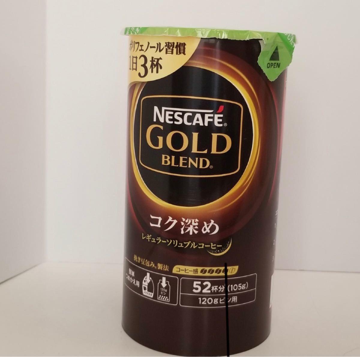 ネスカフェ ゴールドブレンド エコ&システムパック バリスタ詰め替え用105g×3個入 レギュラーソリュブルコーヒー