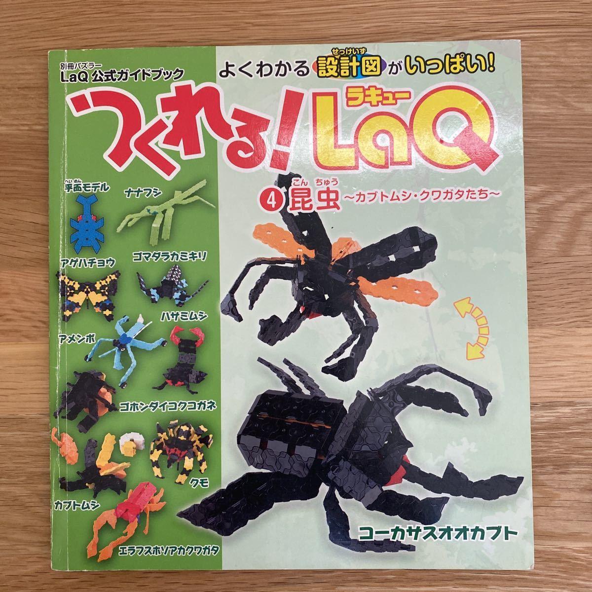 送料無料◇中古◇つくれる!LaQ 4昆虫 設計図 ラキュー ヨシリツ LaQ 本 ガイドブック 作り方の本 説明書_画像1