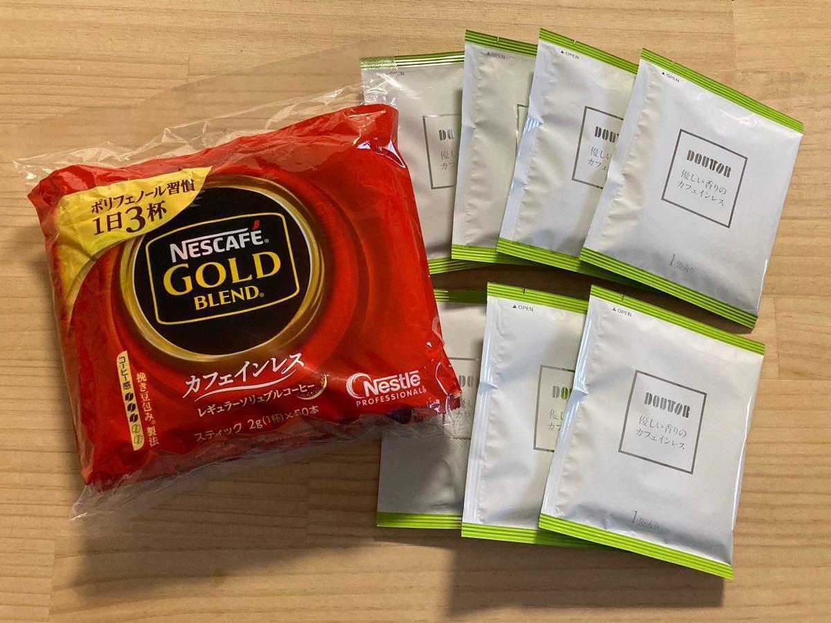 カフェインレス スティックコーヒー 50本 ドリップコーヒー 7袋 ネスカフェ ドトール セット インスタントコーヒー コーヒー