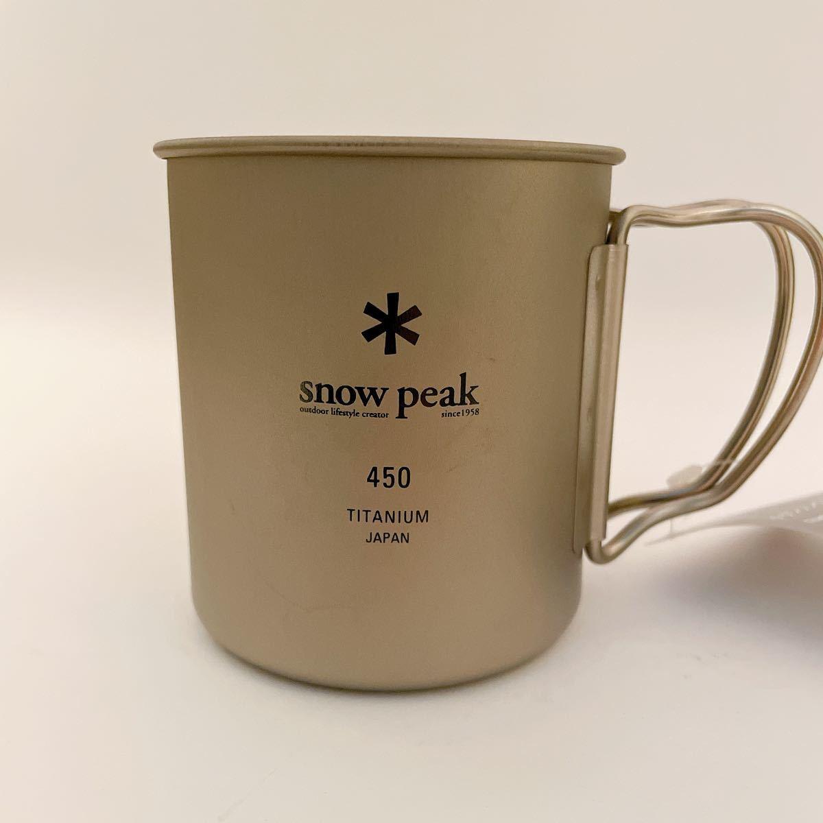 スノーピーク snow peak チタン シングルマグ 450ml MG-143A 2個セット