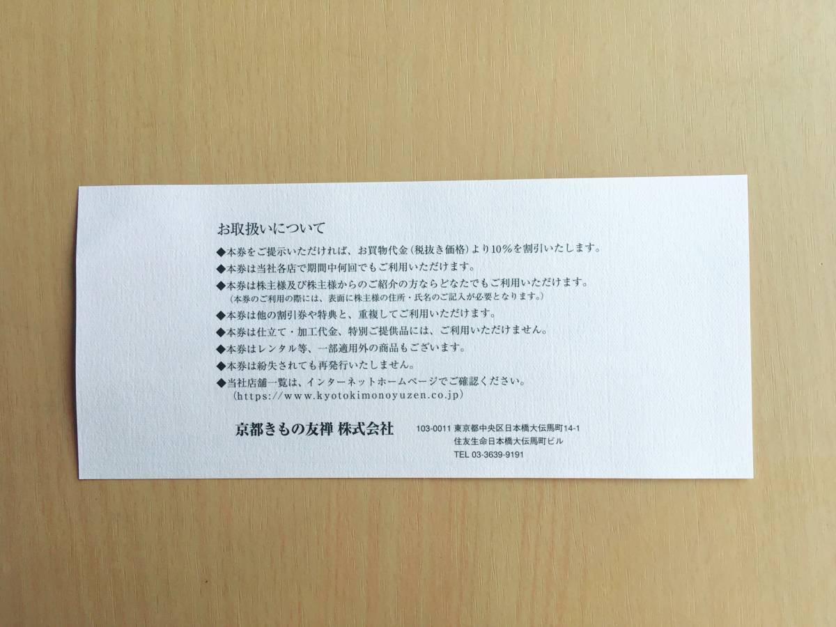 京都きもの友禅 株主優待券 10%割引☆株主お買物ご優待券☆有効期限2022年3月31日_画像2