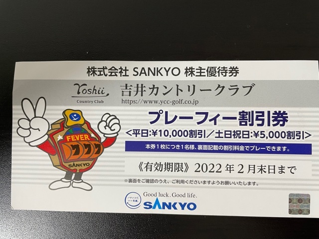 【最新】SANKYO 株主優待券 吉井カントリークラブ プレーフィー割引券 2022年2月末迄_画像1
