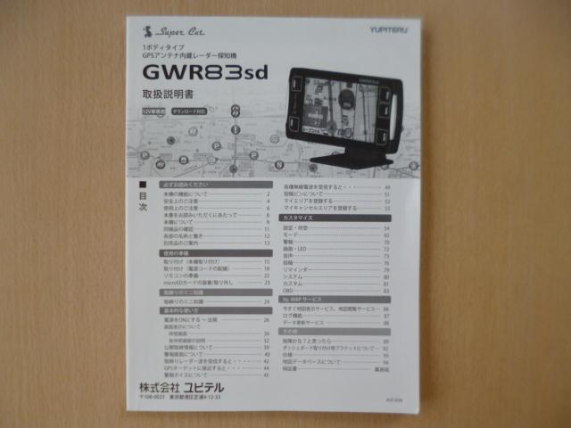 ★a1290★ユピテル Yupiteru スーパーキャット 1ボディタイプ GPS アンテナ内臓 レーダー探知機 GWR83sd 取扱説明書 説明書★_画像1