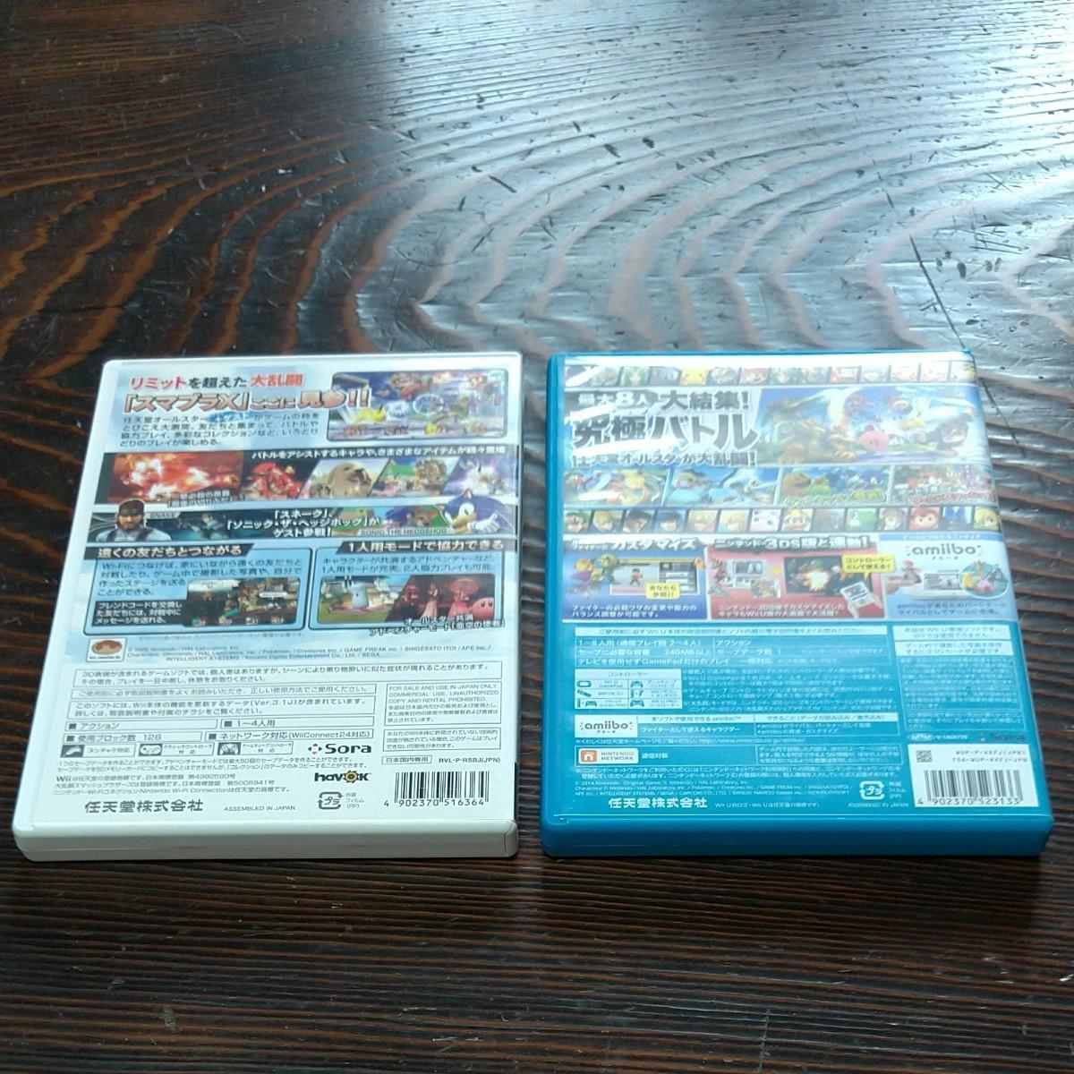 【Wii】 大乱闘スマッシュブラザーズX 大乱闘スマッシュブラザーズWiiU