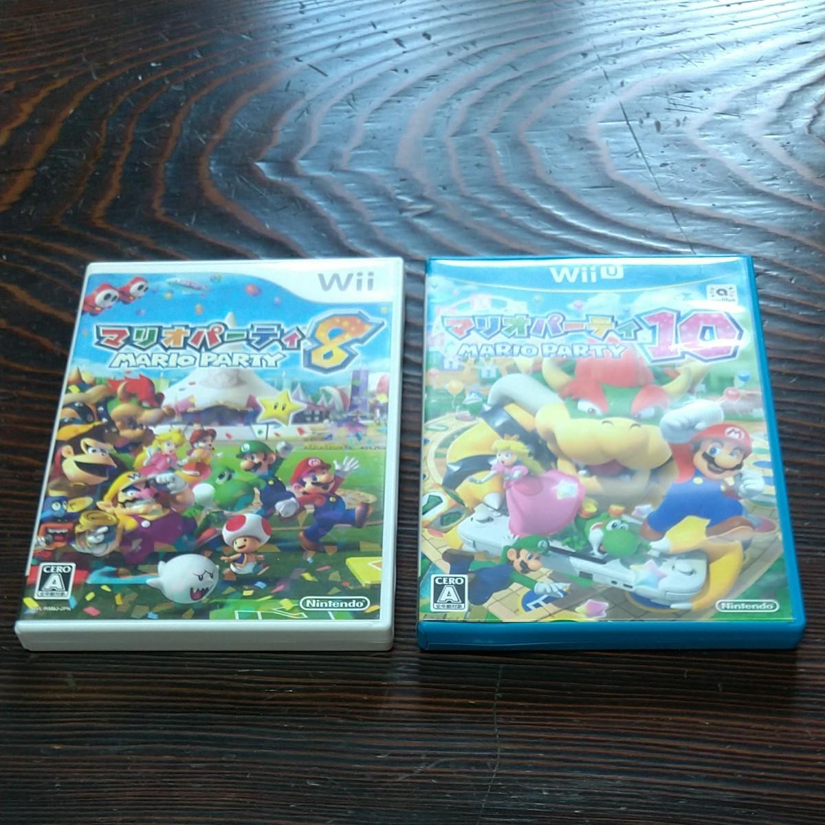 【Wii】 マリオパーティ8 マリオパーティ10 WiiU