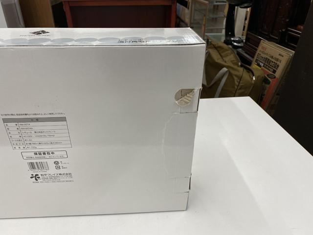 未使用品★レギュール ホットプレート2019年製★波型+平型プレート RM-9274