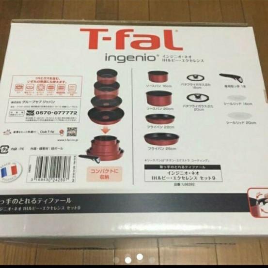 T-fal インジニオ・ネオ IHルビー・エクセレンス 9点セット