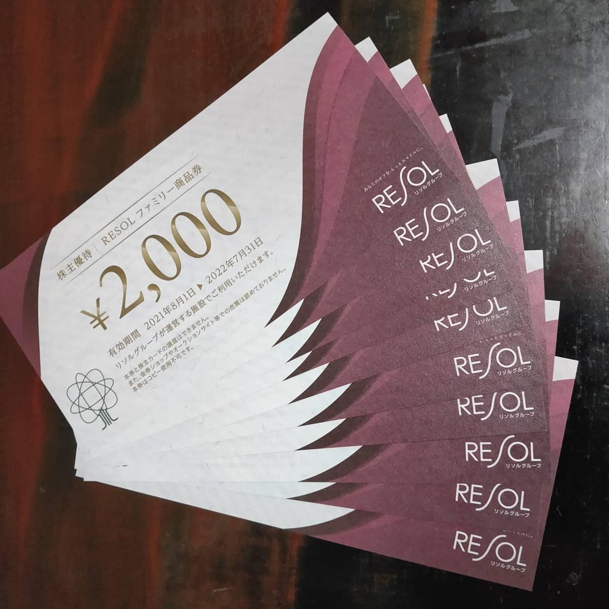 リソルホールディングス 株主優待券 20000円分 有効期限2022/7/31 RESOLファミリー商品券_画像1