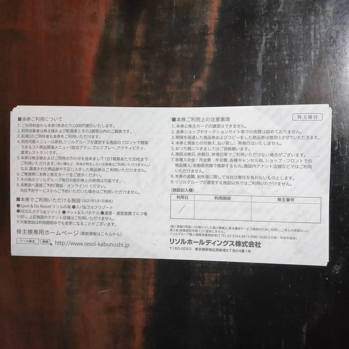 リソルホールディングス 株主優待券 20000円分 有効期限2022/7/31 RESOLファミリー商品券_画像2
