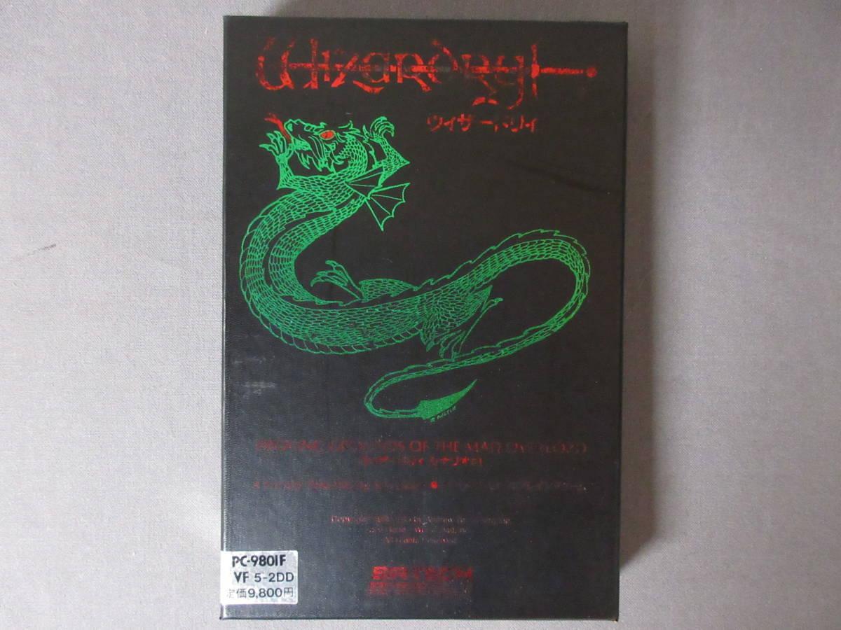 M5202【PC レトロゲーム マニア 10】ウイザードリィ Wizardry SIR-TECH レア 貴重 当時物 箱ケース入_画像2