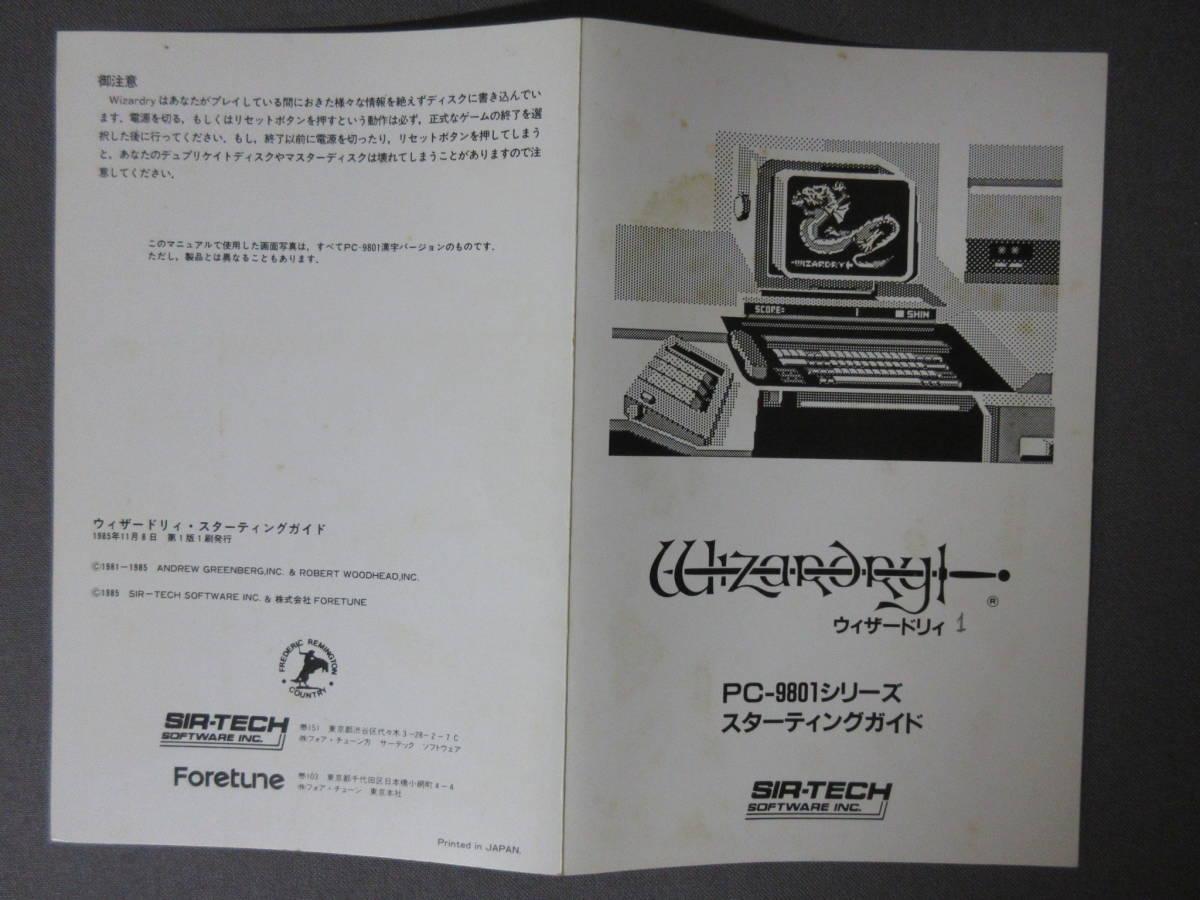 M5202【PC レトロゲーム マニア 10】ウイザードリィ Wizardry SIR-TECH レア 貴重 当時物 箱ケース入_画像4