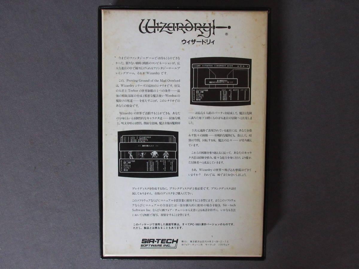 M5202【PC レトロゲーム マニア 10】ウイザードリィ Wizardry SIR-TECH レア 貴重 当時物 箱ケース入_画像3