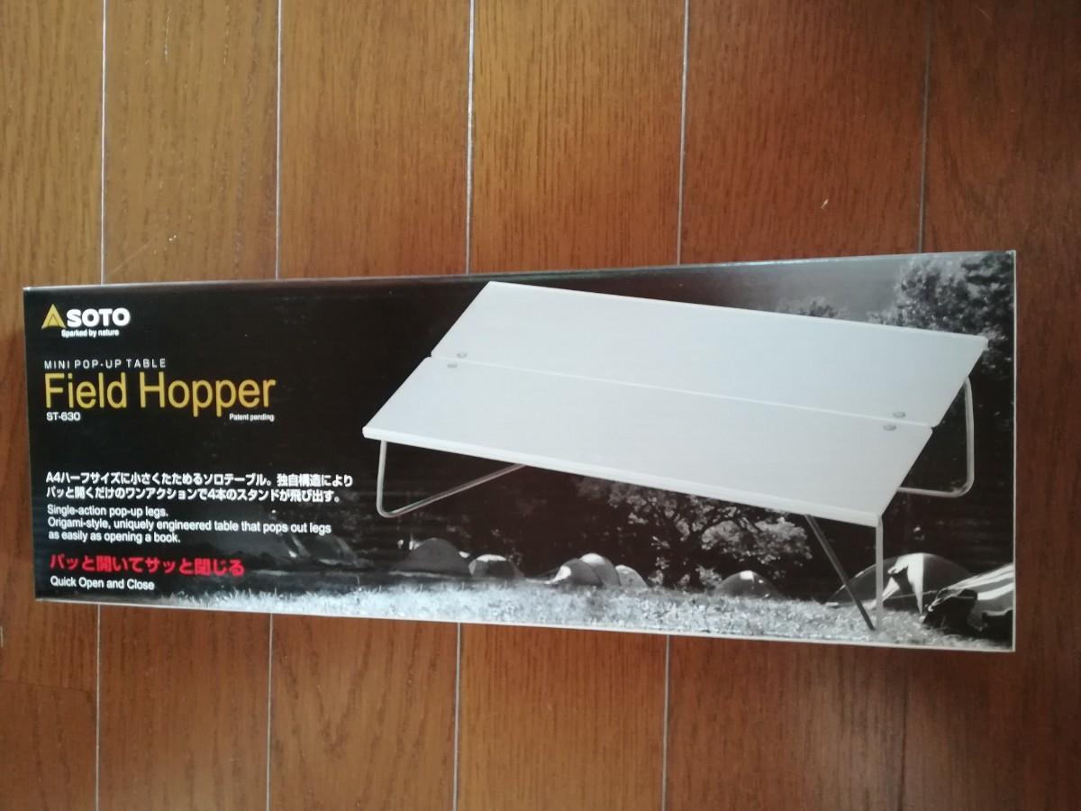 新品 フィールドホッパー ST-630 SOTO 新富士バーナー